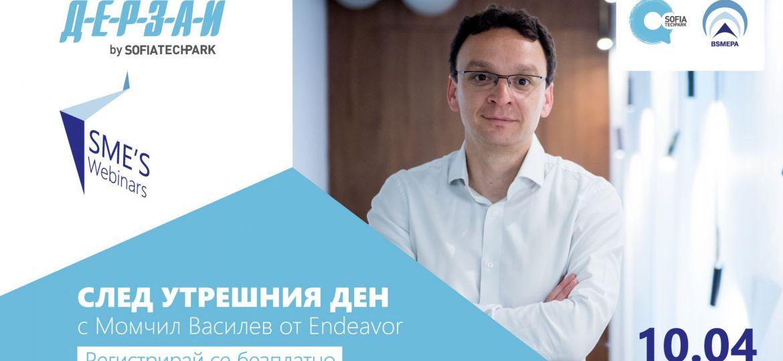 EventCover_STP_momchilVassilev (1)