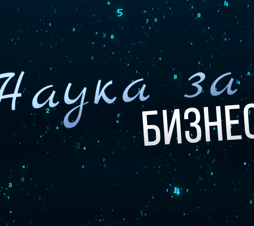 logo_nauka_za_biznes_web